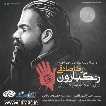 پخش و دانلود آهنگ رنگ بارون از رضا صادقی