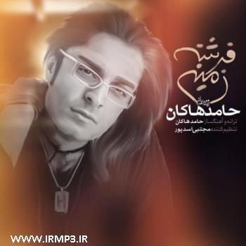 پخش و دانلود آهنگ فرشته ی زمینی از حامد هاکان