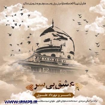 پخش و دانلود آهنگ جدید عشق بی سر با حضور مهرداد علوی از ناصر علوی