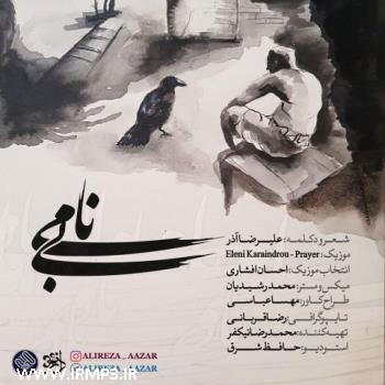 پخش و دانلود آهنگ بی نامی از علیرضا آذر