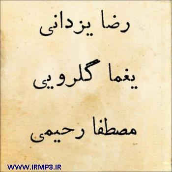 پخش و دانلود آهنگ کوچه ملی با حضور یغما گلرویی و مصطفی  رحیمی از رضا یزدانی