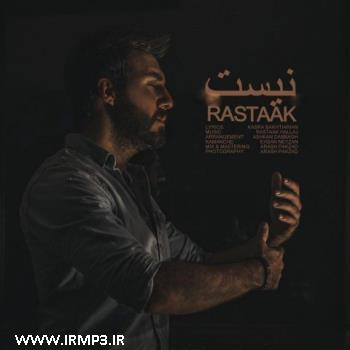 پخش و دانلود آهنگ نیست از رستاک