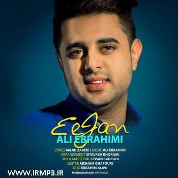 پخش و دانلود آهنگ ای جان از علی ابراهیمی