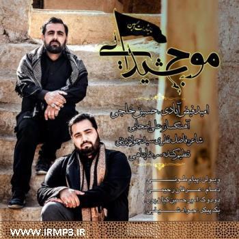 پخش و دانلود آهنگ موج شیدایی با حضور حسین خلجی از امید فیض آبادی