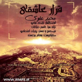 پخش و دانلود آهنگ قرار عاشقی از مجید علوی