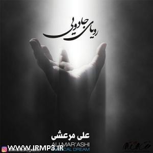 پخش و دانلود آهنگ رویای جادویی از علی مرعشی