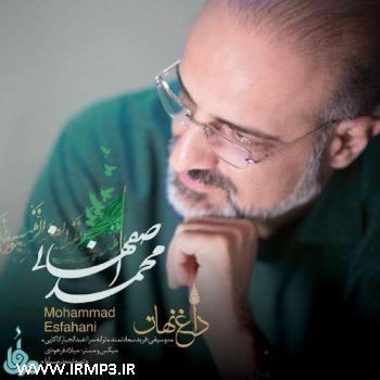 پخش و دانلود آهنگ داغ نهان از محمد اصفهانی