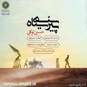 پخش و دانلود آهنگ پیرهن سیاه از حسین توکلی