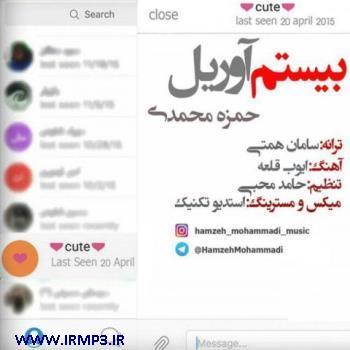 پخش و دانلود آهنگ بیستم آوریل از حمزه محمدی