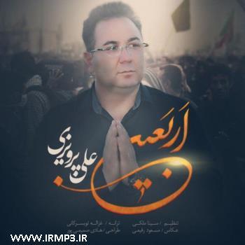 پخش و دانلود آهنگ اربعین از علی پرویزی