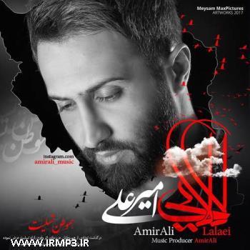 پخش و دانلود آهنگ لالایی از امیر علی