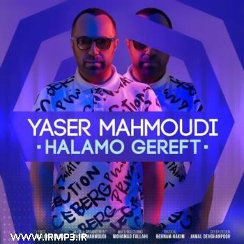 پخش و دانلود آهنگ حالمو گرفت از یاسر محمودی