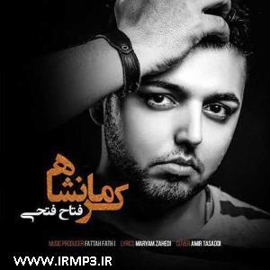پخش و دانلود آهنگ کرمانشاه از فتاح فتحی
