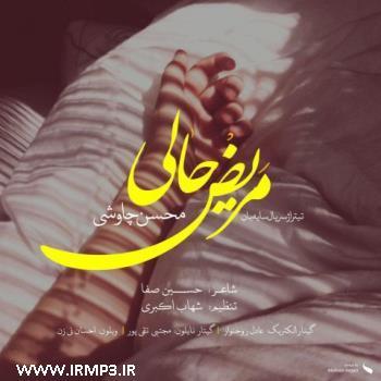 پخش و دانلود آهنگ مریض حالی از محسن چاوشی