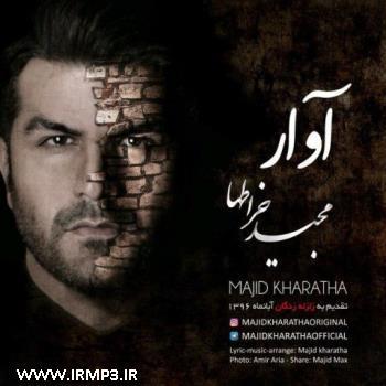 پخش و دانلود آهنگ آوار از مجید خراطها