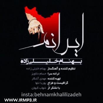 پخش و دانلود آهنگ ایرانم از بهنام خلیلی زاده