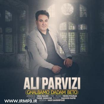 پخش و دانلود آهنگ قلبمو دادم به تو از علی پرویزی