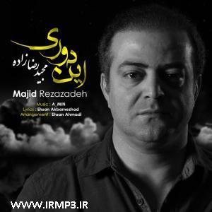 پخش و دانلود آهنگ این دوری از مجید رضازاده
