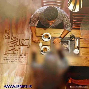 پخش و دانلود آهنگ تعبیر رویا از محمد نظری