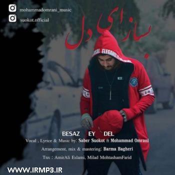 پخش و دانلود آهنگ بساز ای دل با حضور صابر سکوت از محمد عمرانی