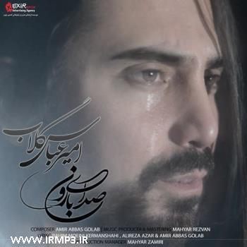 پخش و دانلود آهنگ صدای بارون از امیر عباس گلاب