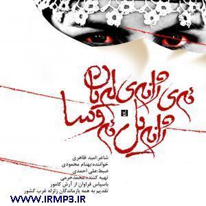 پخش و دانلود آهنگ ژان کرماشان از بهنام محمودی