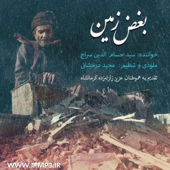 پخش و دانلود آهنگ بغض زمین از حسام الدین سراج