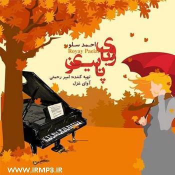 دانلود و پخش آهنگ رویای پاییزی از احمد سولو