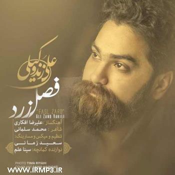 پخش و دانلود آهنگ فصل زرد از علی زند وکیلی