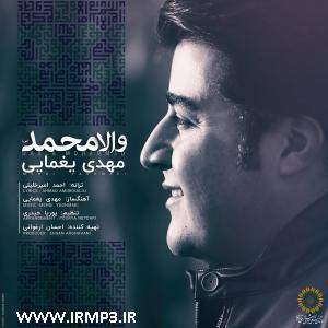پخش و دانلود آهنگ والا محمد(ص) از مهدی یغمایی