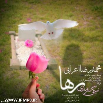 دانلود و پخش آهنگ رها از محمدرضا اعرابی