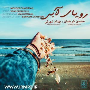 دانلود و پخش آهنگ رویای آبی با حضور بهنام شهرکی از محسن شریفیان