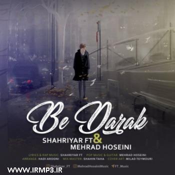 پخش و دانلود آهنگ به درک با حضور شهریار اف تی از مهراد حسینی