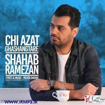 پخش و دانلود آهنگ چی ازت قشنگتره از شهاب رمضان