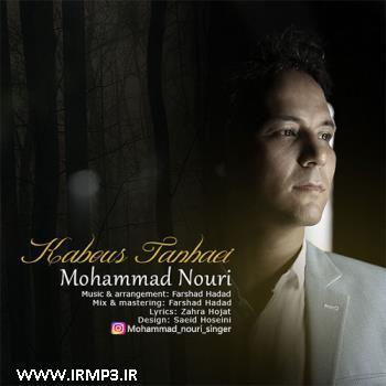 پخش و دانلود آهنگ کابوس تنهایی از محمد نوری