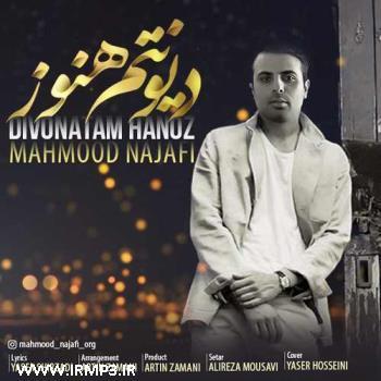 دانلود آهنگ دیونتم هنوز از محمود نجفی