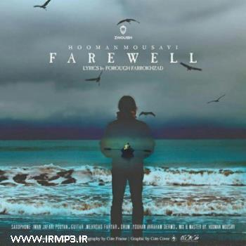 دانلود و پخش آهنگ وداع از هومن موسوی