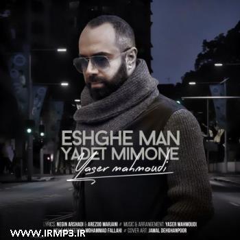پخش و دانلود آهنگ عشق من یادت میمونه از یاسر محمودی