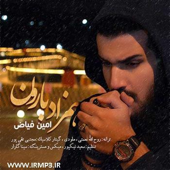 پخش و دانلود آهنگ همزاد بارون از امین فیاض
