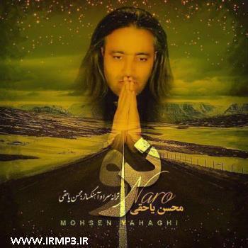 پخش و دانلود آهنگ نرو از محسن یاحقی