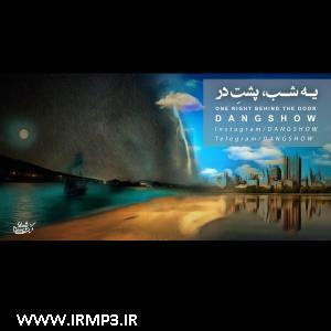دانلود و پخش آهنگ یه شب پشت در از میلاد باقری