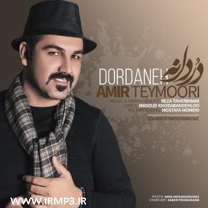 پخش و دانلود آهنگ دردانه از امیر تیموری