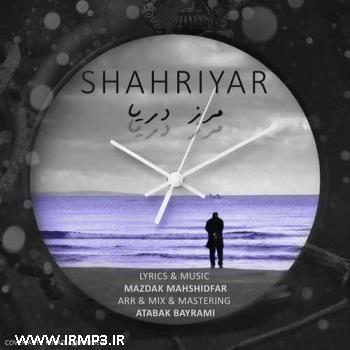 پخش و دانلود آهنگ جدید مرز دریا از شهریار