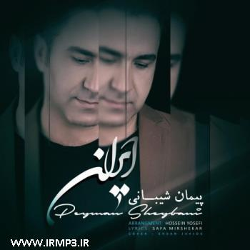 پخش و دانلود آهنگ جدید ایران از پیمان شیبانی