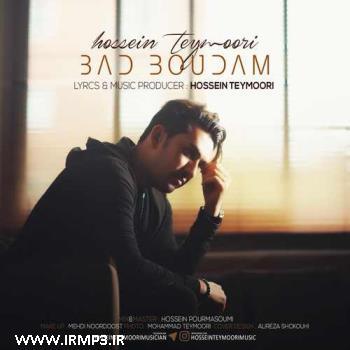 پخش و دانلود آهنگ جدید بد بودم از حسین تیموری