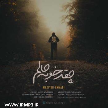 پخش و دانلود آهنگ جدید چقد خوبه حالم از مازیار احمدی