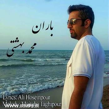 پخش و دانلود آهنگ جدید باران از محمد بهشتی