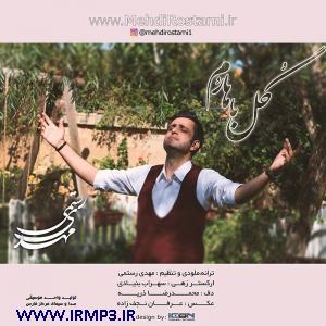 پخش و دانلود آهنگ جدید گل باهارم از مهدی رستمی