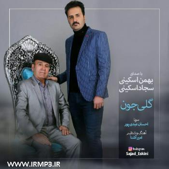 پخش و دانلود آهنگ جدید گلی جون با حضور بهمن اسکینی از سجاد اسکینی