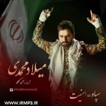پخش و دانلود آهنگ جدید سپاه امنیت از میلاد محمدی